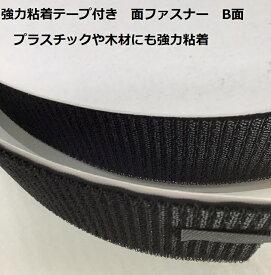 強力粘着剤付き 面ファスナー 黒 白 1m単位のカット販売 100mm B面 メス ループ面 フワフワ マジックテープ ではなく面ファスナー プラスチック 金属 木材に貼り付けるだけ簡単接着 ハサミで簡単カット 強力粘着力 両面テープ ベルト バンド インテリア ポイント消化