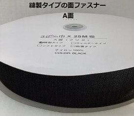 広幅50mm 面ファスナー 1m単位のカット販売 縫製タイプ50mmA面 クラレ マジックテープ ではなく面ファスナー  安価なタイプ ポイント消化 ベルト 業務用 小売り 強力 ベルト ワッペン コスプレ 自作 バンド