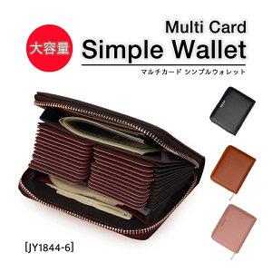 マルチカード シンプルウォレット 蛇腹式 カードケース カードホルダー 24枚収納可能 大容量 ポイントカード クレジットカード ファスナー収納 シンプルデザイン 合成皮革 お手入れ簡単 カ