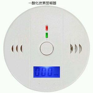 一酸化炭素チェッカー 一酸化炭素警報機 一酸化炭素アラーム COセンサー CO警報機 COチェッカー 薪ストーブ リビング 石油ストーブ テント内暖房