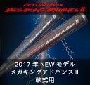 新発売【送料無料】軟式用バット<ミズノ・mizuno>ビヨンドマックス メガキング アドバンス2【軟式用/FRP製】トップ…