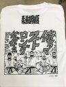★20%OFF★【柔道部物語】キャラクターTシャツ(俺ってストロングだぜえ)