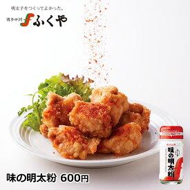 ふくや 「味の明太粉」 ごはんのお供 スパイス 唐辛子 常温保存 味変