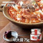 ふくや明太醤75gごはんのお供調味料XO醤味噌常温保存味変