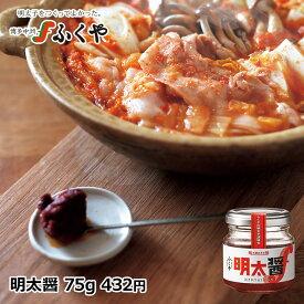 瓶詰グルメ ふくや 「明太醤 75g」 ごはんのお供 調味料 XO醤 味噌 常温保存 味変