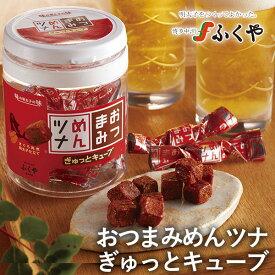 ふくや 「おつまみめんツナ −ぎゅっとキューブ−」 おつまみ 珍味 お土産 福岡 博多 酒の肴 おやつ お菓子