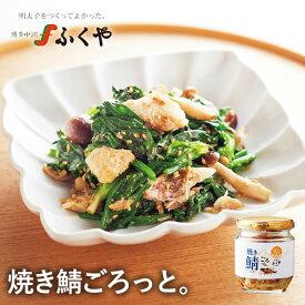 瓶詰グルメ ふくや 明太子 「焼き鯖ごろっと。」さば 鯖 フレーク ごはんのお供 ご飯のお供 惣菜 おかず 常温 食品 お弁当 おにぎり 朝食