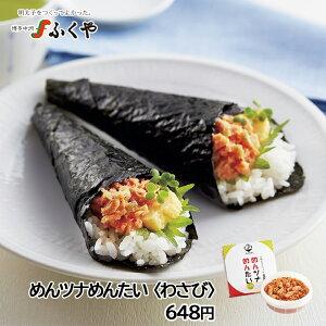 ふくや 「めんツナめんたい わさび 150g」ふくのや 手巻き寿司 おつまみ 明太子 めんたい ツナ 常温 プチギフト お土産