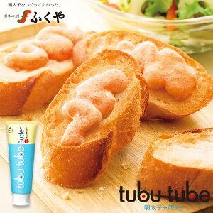 奇跡体験!アンビリバボーで紹介されたふくやの tubu tube(ツブチューブ) ミックス 明太子+バターチューブ入り ワンタッチ 手軽 プチギフト 手土産 免疫力アップ 抗酸化作用