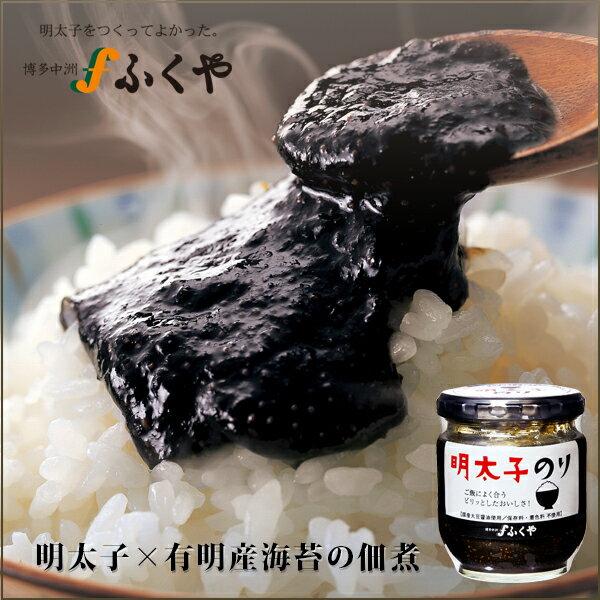 ◆ 明太子のり ◆ご飯のお供 おつまみに!明太子の辛みを効かせた有明産の海苔の佃煮有明産 佃煮