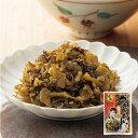 ◆ うまかもん・明太子入り(250g) ◆ご飯のお供 おつまみに!博多名物 高菜 漬物 油炒め