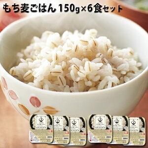 「もち麦ごはん 6食セット」国産 うるち米 もち麦 もち麦ごはん パック米 ふくのや 保存食 長期保存 備蓄 非常食 電子レンジ 簡単調理