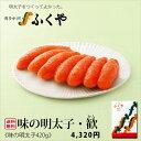 ◆ ふくやの味の明太子・歓(かん)◆送料無料 うれしいギフト明太子 お歳暮 ご挨拶 内祝