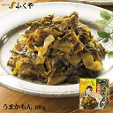 ◆ うまかもん(100g) ◆ふくや 明太子 ご飯のお供 おつまみに!博多名物 高菜 漬物 油炒め