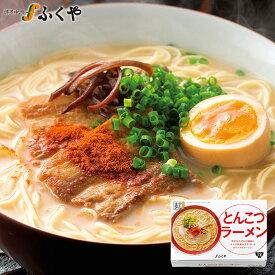 ◆ とんこつラーメン・ふくや特製辛子付き(5食入) ◆ご飯のお供 おつまみに!博多 とんこつ 屋台 土産 ラー麦 ラーメン シメ