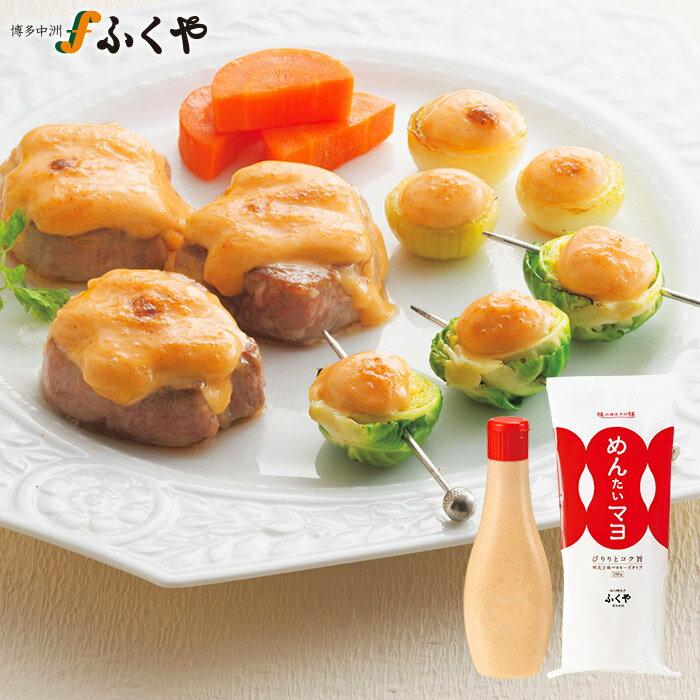 ◆ ふくやのめんたいマヨ ◆サラダ パン オーブン料理 フライ 炒めもの 明太子 めんたい マヨネーズ マヨ 常温 プチギフト お土産