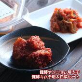 健酵ヤンニョム明太子と健酵キムチ明太白菜セット