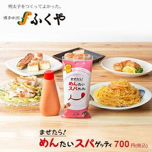 ふくや 「まぜたら!めんたいスパゲッティ」 生の明太子 かつお風味 スパゲティーソース パスタソース めんたい 調味料