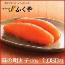 ふくや 味の明太子120g