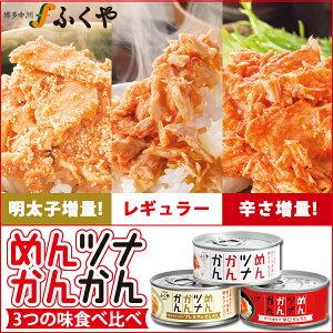 ◆ ふくやのめんツナかんかん(食べ比べ)3缶セット ◆...