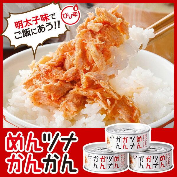 ◆ ふくやのめんツナかんかん3缶セット ◆ご飯のお供 おつまみ プチギフト※お熨斗はお付けできません※