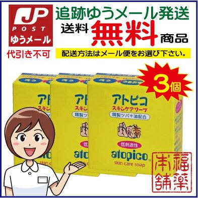 アトピコスキンケアソープ(80g×3個)[大島椿本舗] [ゆうパケット・送料無料]