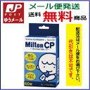 【ゆうパケット・送料無料】MiltonCP(ミルトンCP)(60錠)【杏林製薬】【哺乳瓶消毒剤】