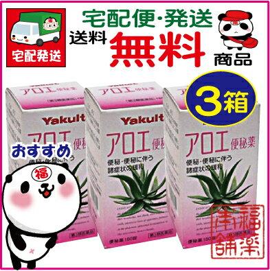 【第3類医薬品】Yakultアロエ便秘薬(180錠×3箱) [宅配便・送料無料]