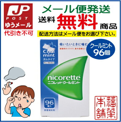 【第(2)類医薬品】☆ニコレットクールミント(96個) [ゆうパケット・送料無料]