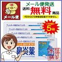 【ゆうパケット・送料無料】鼻炎薬A「クニヒロ」(48錠×5個)【第(2)類医薬品】 ランキングお取り寄せ