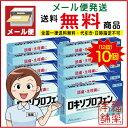 【第1類医薬品】☆ロキソプロフェン錠 (12錠×10個) [ゆうパケット・送料無料]