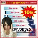 【第1類医薬品】☆ロキソプロフェン錠 (12錠×10個) [ゆうパケット・送料無料]「スーパーSALE限定特価」