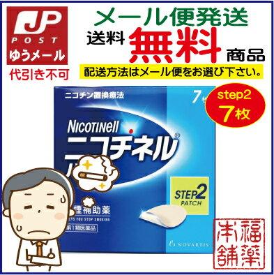 【第1類医薬品】☆ニコチネル パッチ10 (7枚) 【 [ゆうパケット・送料無料]