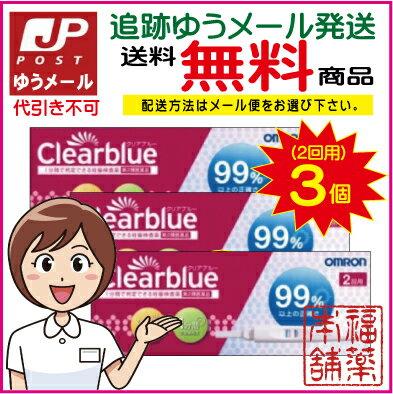 【第2類医薬品】オムロン クリアブルー 2回用×3個 (合計6回分) [ゆうパケット・送料無料]