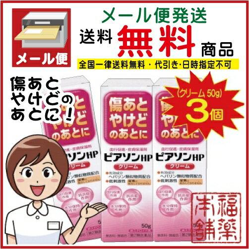 【第2類医薬品】ピアソンHPクリーム(50g×3本) [ヒルドイドのジェネリック] [ゆうパケット・送料無料]