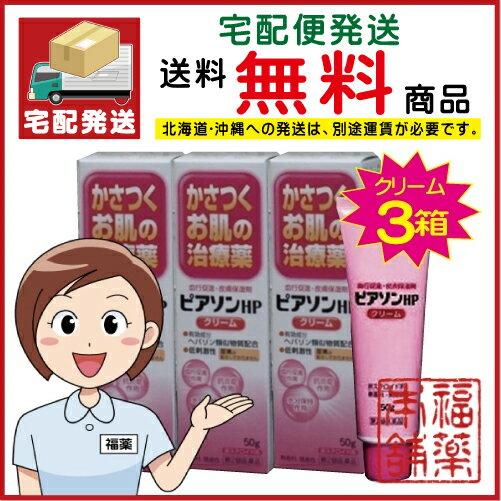 【第2類医薬品】ピアソンHPクリーム 50g×3本 [ヒルドイドのジェネリック](ビーソフテンの市販薬)[宅配便・送料無料]「ポイントアップSALE」