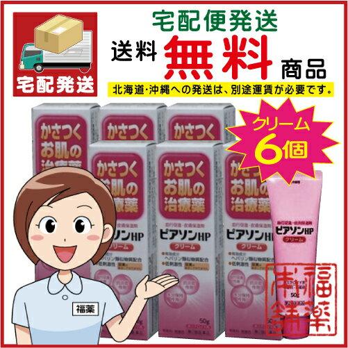 【第2類医薬品】ピアソンHPクリーム 50g×6個 [ヒルドイドのジェネリック] [宅配便・送料無料]