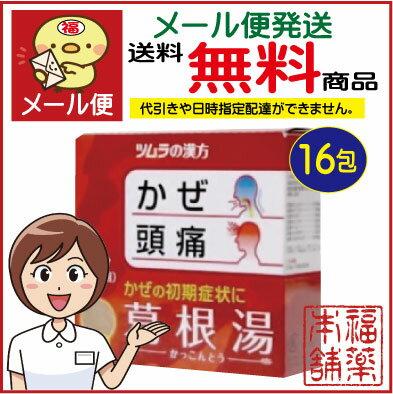 【第2類医薬品】ツムラ葛根湯顆粒 (16包)[ゆうパケット・送料無料]