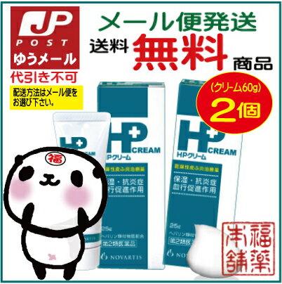 【第2類医薬品】HPクリーム(60g×2本) [ゆうパケット・送料無料]