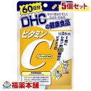 DHC ビタミンC(ハードカプセル) 120粒 (60日分)×5個 美容 健康 サプリメント [宅配便・送料無料]