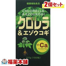クロレラ&エゾウコギ粒 (約1550粒入×2個) [宅配便・送料無料] 「T80」