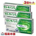 【第1類医薬品】☆セレキノンS 20錠×3個 [ゆうパケット・送料無料] 「YP30」