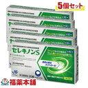 【第1類医薬品】☆セレキノンS 20錠×5個 [ゆうパケット・送料無料] 「YP30」