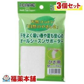 ic コットンサポーター ひざM×3個 [ゆうパケット・送料無料] 「YP30」