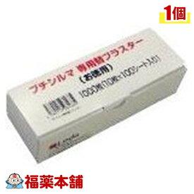 Leda プチシルマ 替プラスター1000枚(100シート) [宅配便・送料無料]
