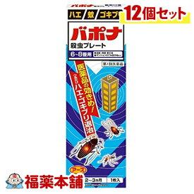 【第1類医薬品】バポナ 殺虫プレート(6-8畳用)12箱 [宅配便・送料無料] 「T80」