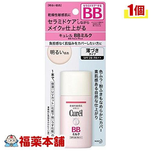 キュレル BBミルク 明るい肌色 30ml [ゆうパケット・送料無料]