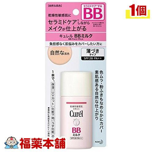 キュレル BBミルク 自然な肌色 30ml [ゆうパケット・送料無料]