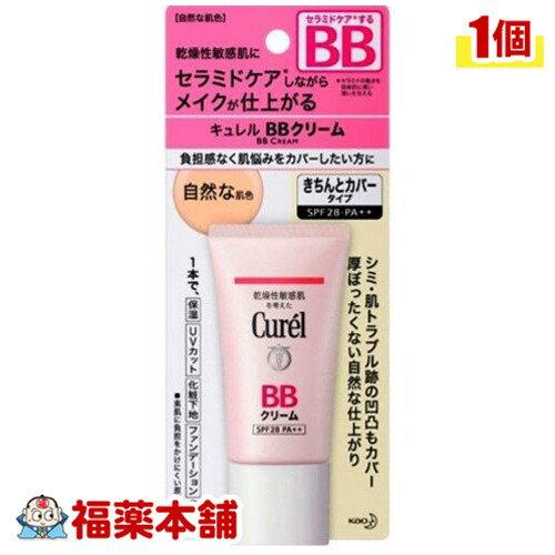 キュレル BBクリーム 自然な肌色 35g [ゆうパケット・送料無料]
