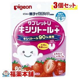 親子で乳歯ケア タブレットU(ほんのりイチゴ味)(60粒×3袋) [ゆうパケット・送料無料] 「YP20」